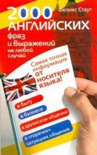 Стаут Феликс - 2000 английских фраз и выражений на любой случай' обложка книги