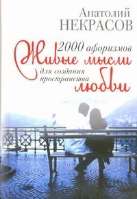 2000 афоризмов. Живые мысли для создания пространства любви Некрасов А.А.