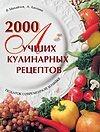 Михайлов В.С. - 2000 лучших кулинарных рецептов' обложка книги