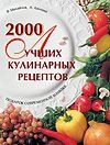 Михайлов Владимир Сергеевич: 2000 лучших кулинарных рецептов