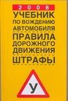 Волгин В. - 2008. Учебник по вождению автомобиля. Правила дорожного движения. Штрафы' обложка книги