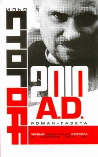 2010 A.D.