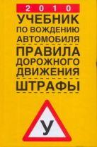 Волгин В. - 2010. Учебник по вождению автомобиля. Правила дорожного движения. Штрафы' обложка книги
