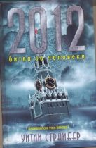 Страйбер Уитли - 2012. Битва за человека' обложка книги