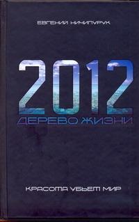 2012. Дерево Жизни Ничипурук Евгений