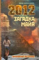 Сьерра-и Фабра Жорди - 2012. Загадка майя' обложка книги