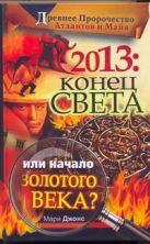 Джонс Мари - 2013: Конец Света или начало Золотого Века?' обложка книги