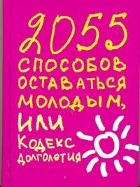 2055 способов оставаться молодым, или Кодекс долголетия ( НАдеждина Татьяна  )
