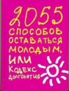 НАдеждина Татьяна - 2055 способов оставаться молодым, или Кодекс долголетия' обложка книги