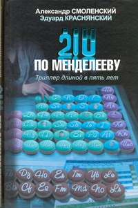 Александр Смоленский - 210 по Менделееву обложка книги