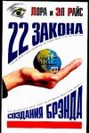 Райс Л. - 22 закона создания Брэнда' обложка книги