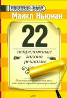 Ньюман Майкл - 22 непреложных закона рекламы' обложка книги