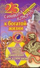 Шлиман Р. - 23 символа-ключа к богатой жизни' обложка книги