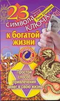 Шлиман Р. - 23 символа-ключа к богатой жизни обложка книги