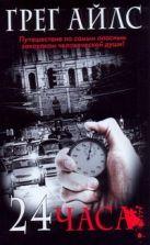 Айлс Г. - 24 часа' обложка книги