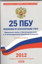 Кондраков Н.П. - 25 ПБУ. Положения по бухгалтерскому учету' обложка книги