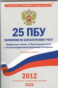 25 ПБУ. Положения по бухгалтерскому учету Кондраков Н.П.