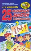 25 развивающих занятий с третьеклассниками Мищенкова Л.В.