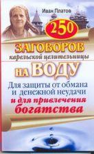 Платов Иван - 250 заговоров карельской целительницы на воду' обложка книги
