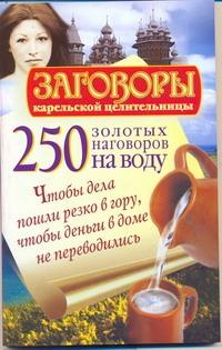 250 золотых наговоров на воду - фото 1
