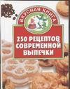 Малёнкина Е.Г. - 250 рецептов современной выпечки' обложка книги