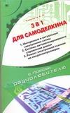 Кашкаров А.П. - 3 в 1 для Самоделкина' обложка книги