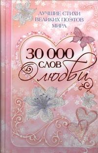 30 000 слов о любви - фото 1
