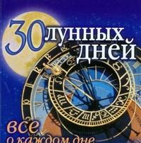 30 лунных дней : всё о каждом дне Панкратов П.И.