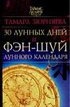 Зюрняева Тамара - 30 лунных дней и фэн-шуй лунного календаря обложка книги