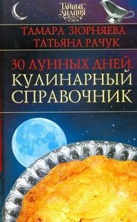 30 лунных дней. Кулинарный справочник