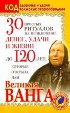 Панкратова С. - 30 простых ритуалов на привлечение денег, удачи и жизни до 120 лет, которые откр' обложка книги