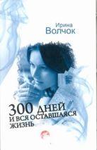 Волчок И. - 300 дней и вся оставшаяся жизнь' обложка книги