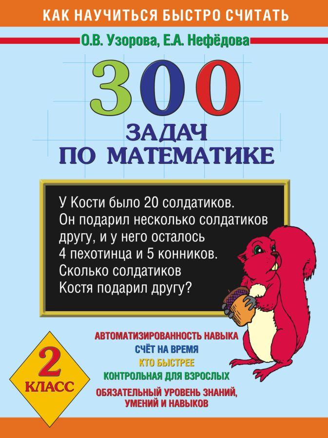 Узорова О.В., Нефёдова Е.А. - 300 задач по математике. 2 класс обложка книги