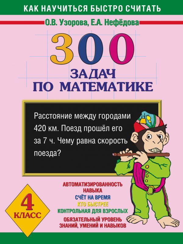 300 задач по математике. 4 класс Узорова О.В.