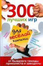 Богданова О. - 300 лучших игр для веселой компании' обложка книги