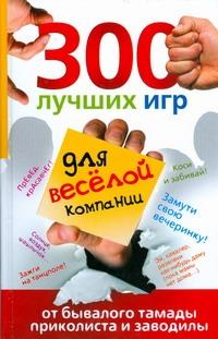 300 лучших игр для веселой компании Богданова О.