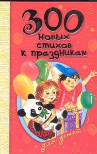 300 новых стихов к праздникам для детей Маршак С.Я. и др.
