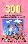 Белая К.Ю. - 300 ответов на вопросы заведующей детским садом' обложка книги