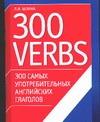 300 самых употребительных  английских глаголов = 300 verbs