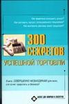 Хворостухина С.А. - 300 секретов успешной торговли' обложка книги
