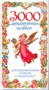 """3000 декоративных мотивов для поздравительных открыток и """"валентинок"""" - фото 1"""