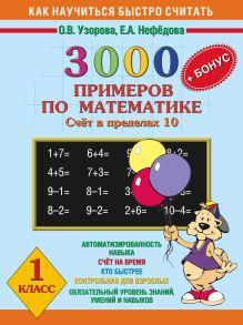 3000 задач и примеров по математике. (Счет в пределах 10). + Бонус. 1 класс