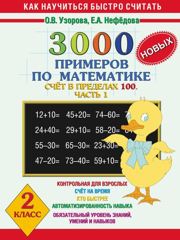 3000 новых примеров по математике. Счет в пределах 100. В 2 ч. Ч. 1. 2 класс Узорова О.В., Нефёдова Е.А.