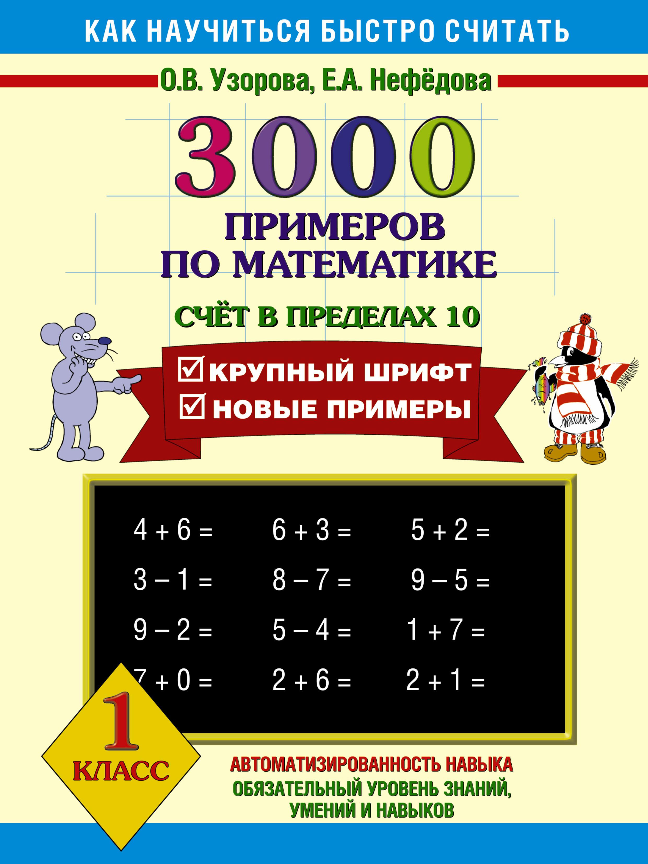 Узорова О.В., Нефёдова Е.А. 3000 примеров по математике Счёт в пределах 10. 1 класс узорова ольга васильевна нефёдова елена алексеевна 3000 примеров по математике устный счёт логические примеры 3 класс