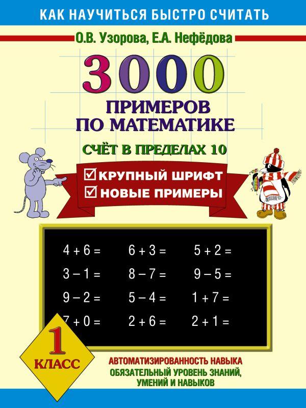 Узорова нефедова 3000 примеров по математике 1 класс счет в пределах 10 бонус скачать бесплатно