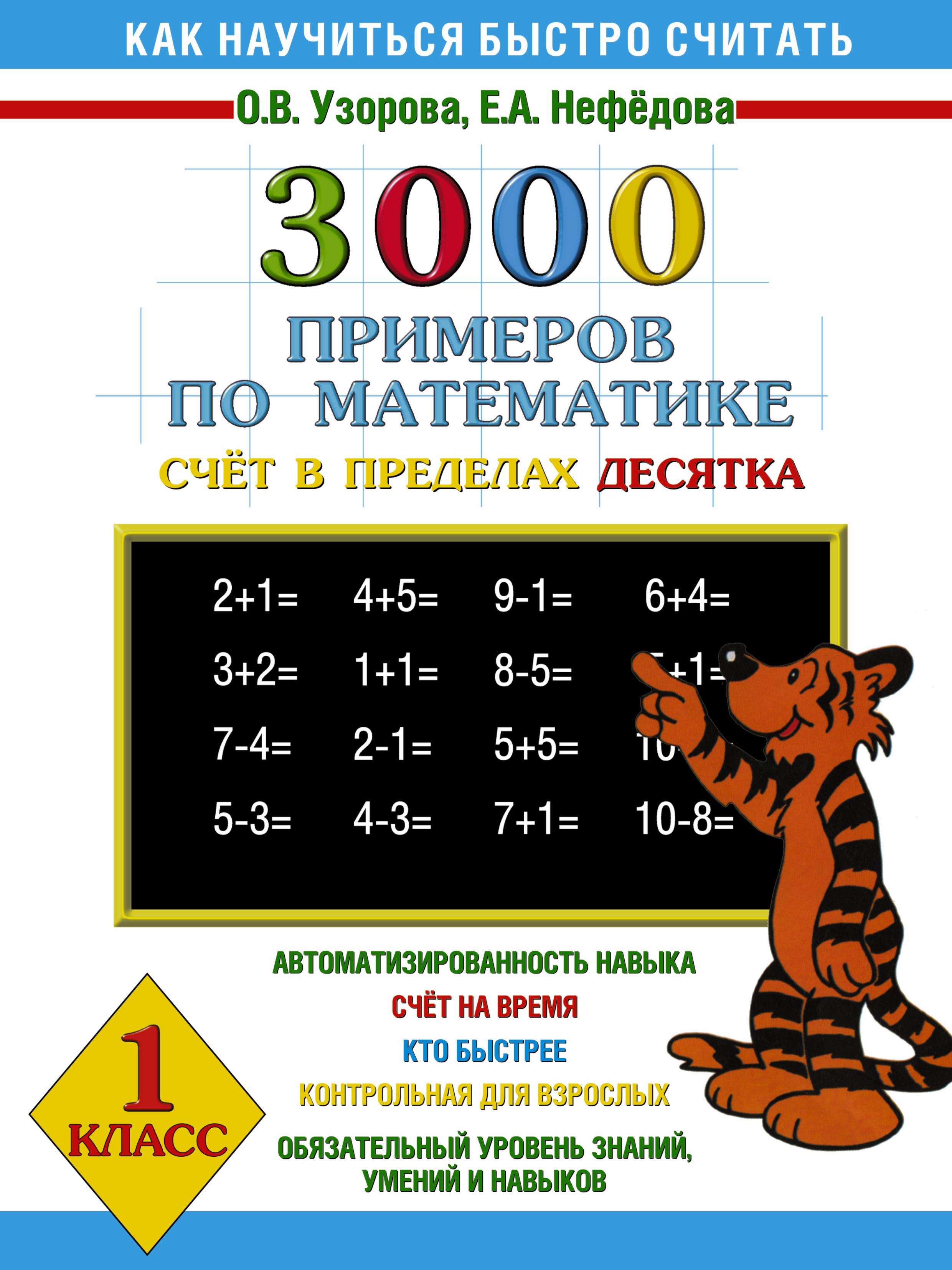 Узорова О.В., Нефёдова Е.А. 3000 примеров по математике Счёт в пределах десятка. 1 класс узорова ольга васильевна нефёдова елена алексеевна 3000 примеров по математике устный счёт логические примеры 3 класс