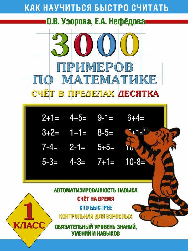 3000 примеров по математике Счёт в пределах десятка. 1 класс Узорова О.В., Нефёдова Е.А.