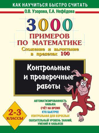 Узорова О.В., Нефёдова Е.А. - 3000 примеров по математике. Сложение и вычитание в пределах 100. 2-3 классы. обложка книги