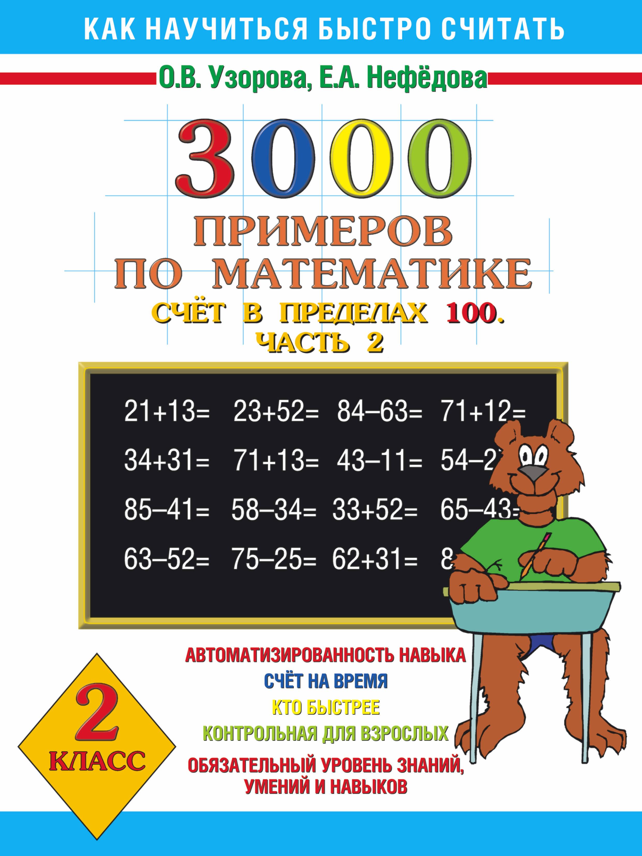 Узорова О.В. 3000 примеров по математике. Счёт в пределах 100. [В 2ч.] Ч. 2. 2 класс