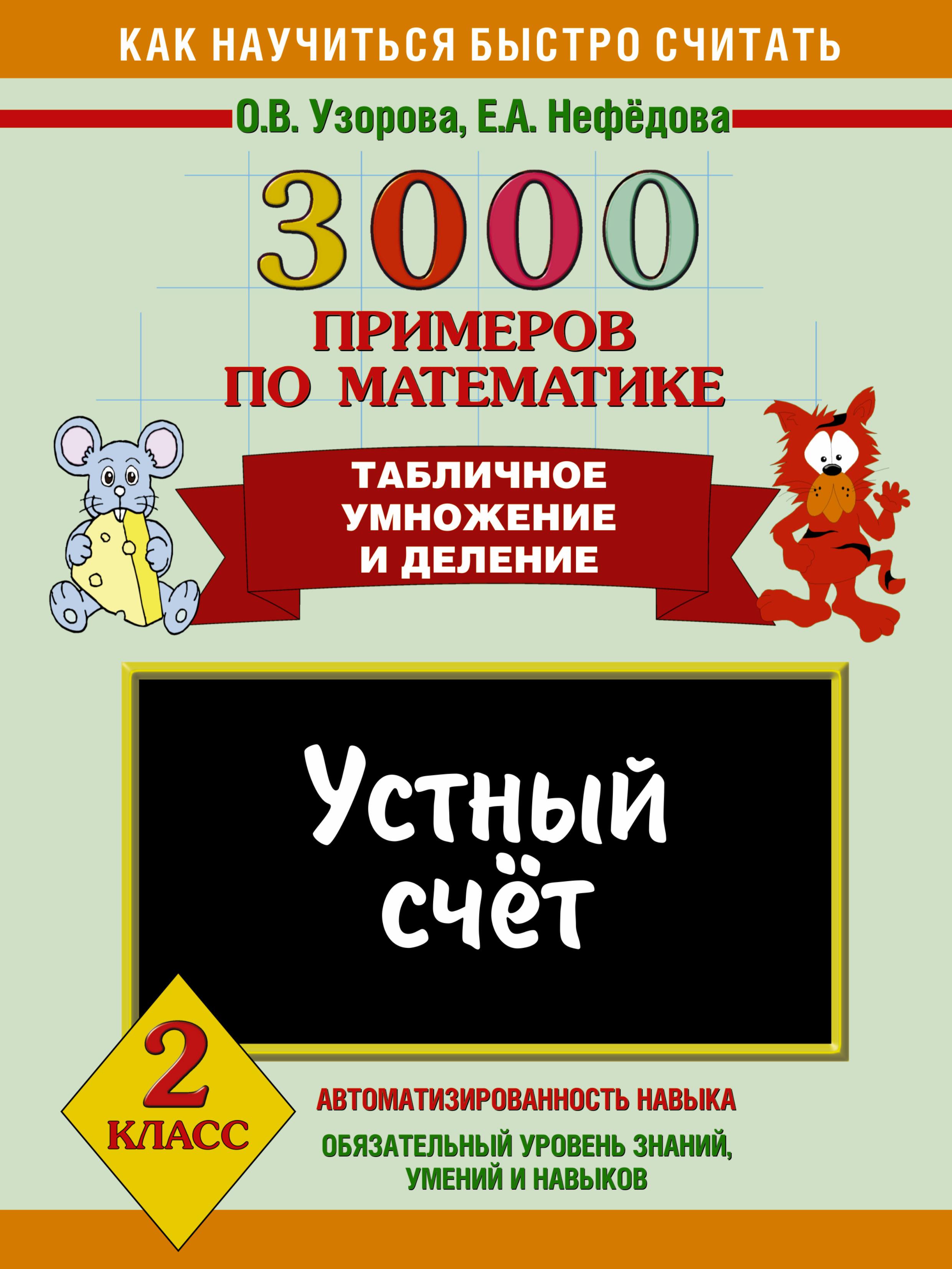 3000 примеров по математике. Устный счет. Табличное умножение и деление. 2 класс от book24.ru